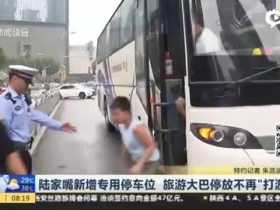 """陆家嘴新增专用停车位 旅游大巴停放不再""""打游击"""""""