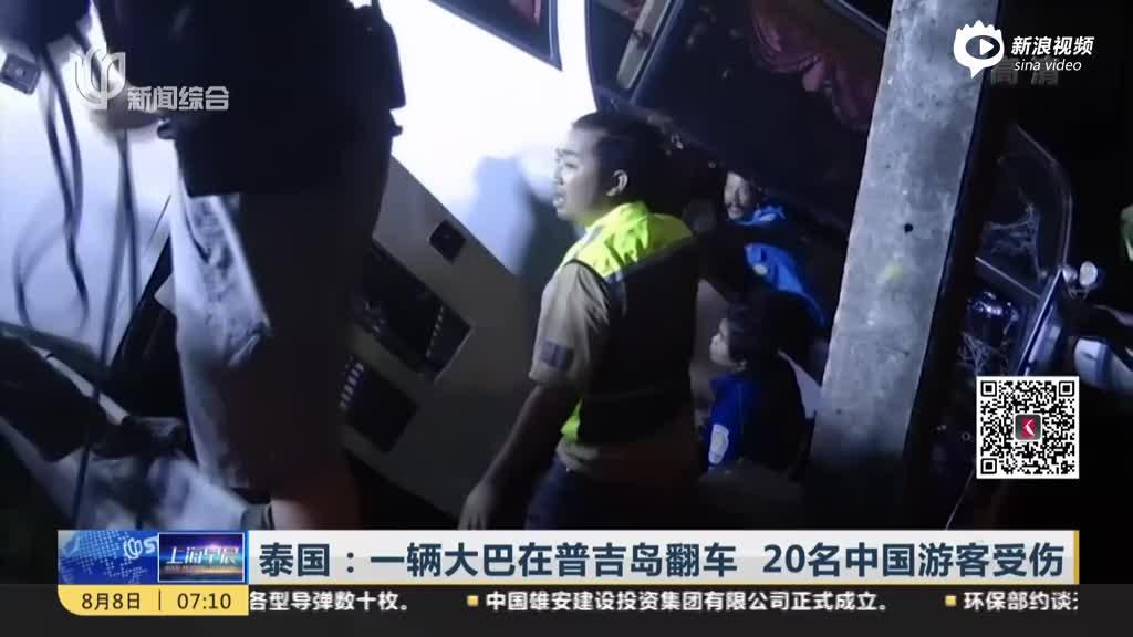 一辆大巴在泰国普吉岛翻车 20名中国游客受伤