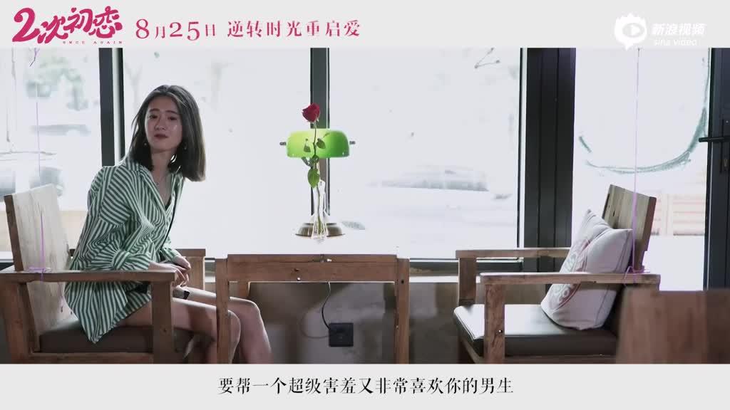 《二次初恋》MV