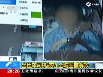 广西:出租车司机被劫  全城围捕解救