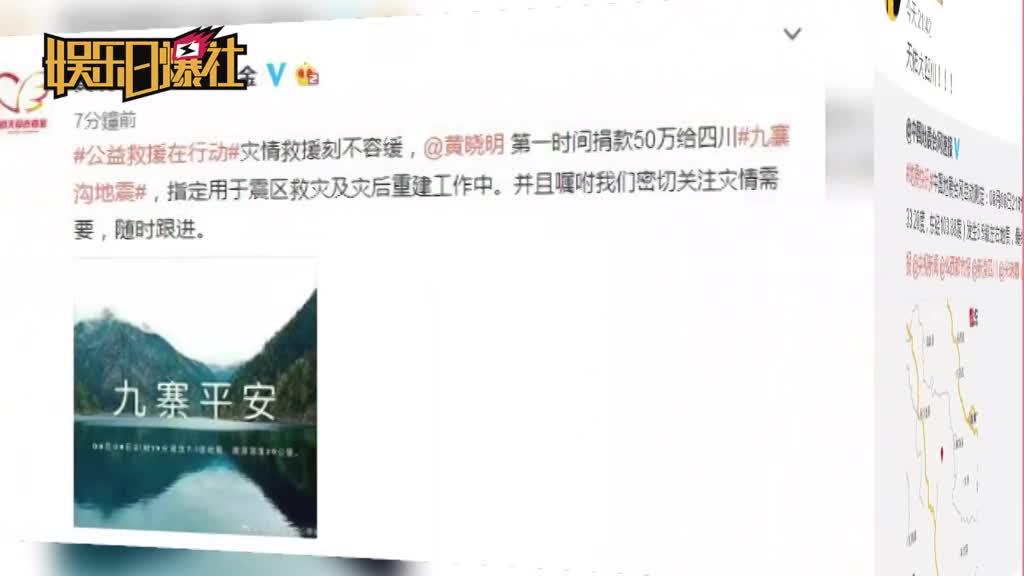 黄晓明火速捐灾区50万
