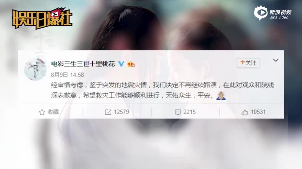 《三生》停路演刘亦菲捐款