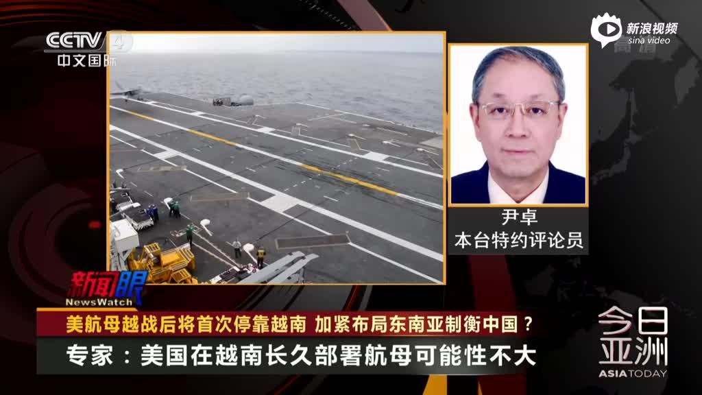 美航母越战后将首次停靠越南 布局东南亚制衡中国?