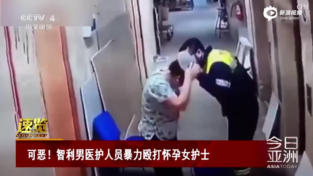 监拍:男医护人员暴力殴打怀孕女护士