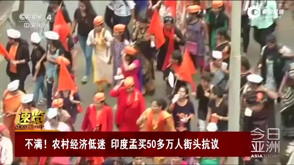 农村经济低迷 印度孟买50多万人街头抗议