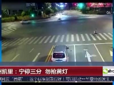 [超级新闻场]贵州凯里:宁停三分 勿抢黄灯