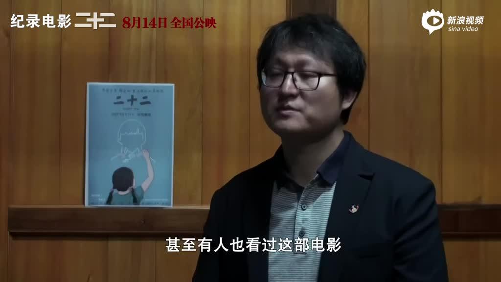 纪录电影《二十二》即将公映《鬼乡》导演赵正莱出镜力挺