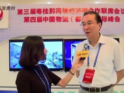 第四届中国物流(都匀)国际峰会嘉宾采访