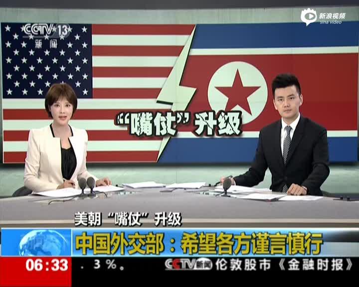 """美朝""""嘴仗""""升级:中国外交部希望各方谨言慎行"""