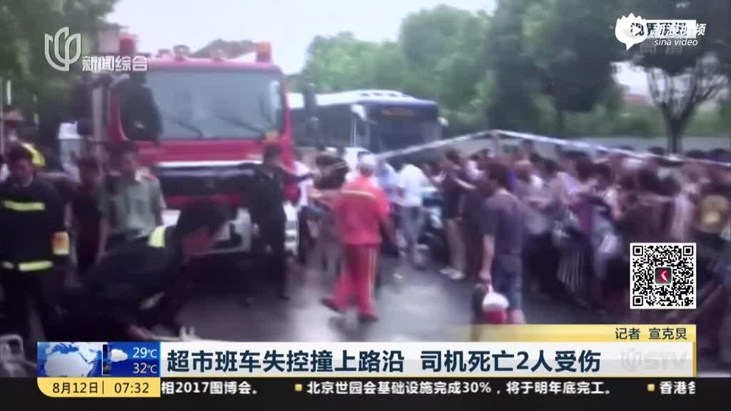 超市班车失控撞上路沿 司机死亡2人受伤