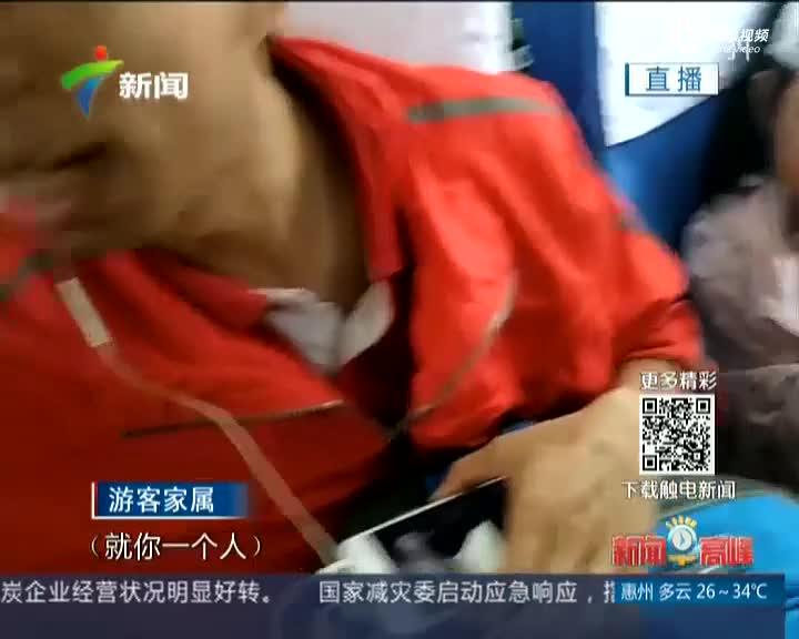 广州教师旅行团:家属陪同三个孩子已离开九寨沟