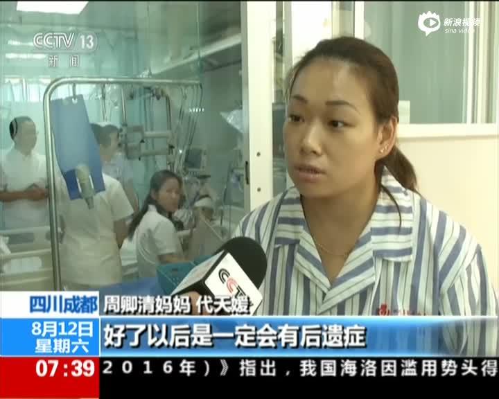 """8岁女孩九寨沟地震中头部重伤 只会说""""妈妈"""""""