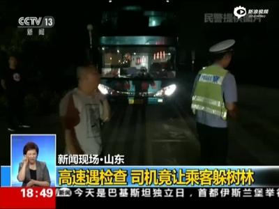 新闻现场·山东:高速遇检查  司机竟让乘客躲树林