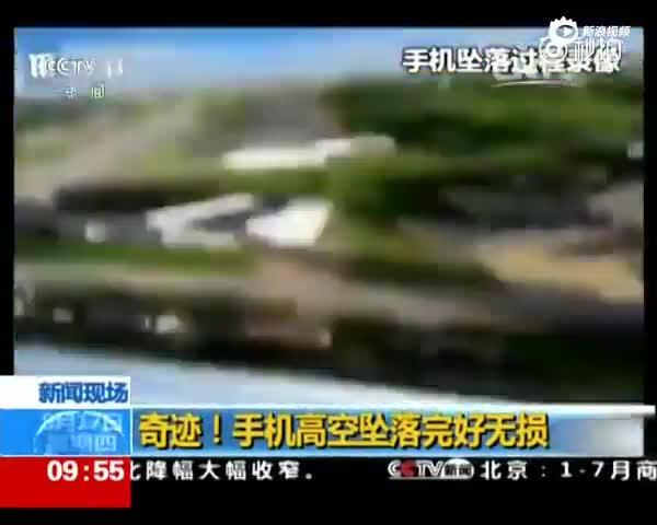 奇迹?手机从300米高空坠落完好无损 全程摄像