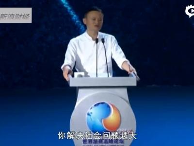 马云谈中国企业家的先天优势
