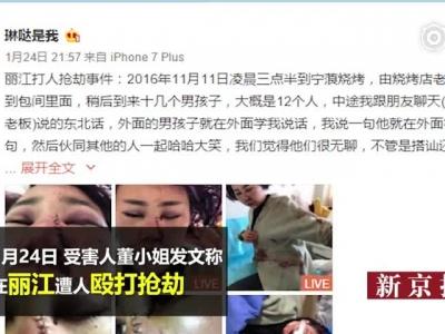 丽江被打游客:我只在乎我的脸