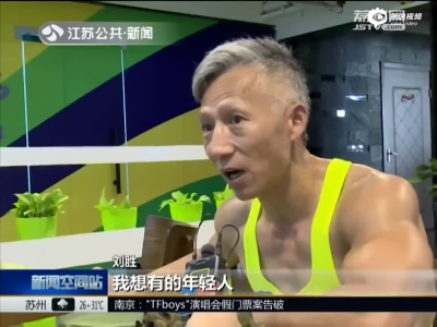 60岁大爷一身肌肉帅炸