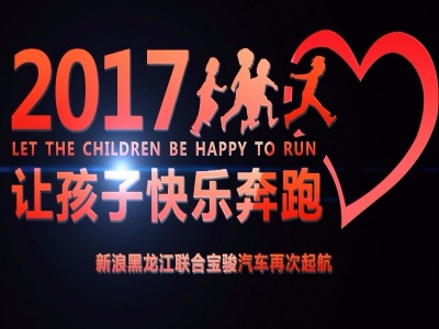 2017新浪黑龙江#让孩子快乐奔跑#再次起航