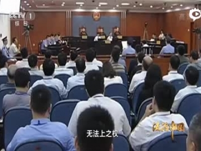 视频央视曝郭伯雄徐才厚落马画面:身旁站军队人士