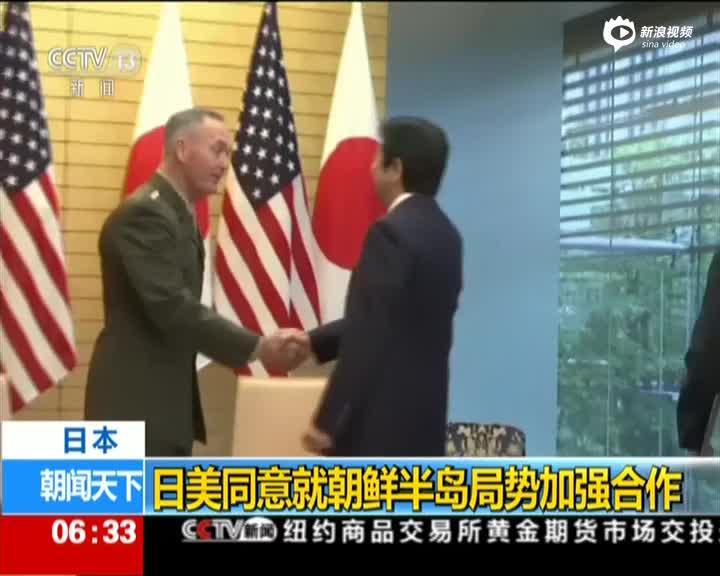 日本:日美同意就朝鲜半岛局势加强合作