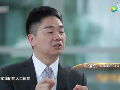 刘强东:共产主义将在我们这代实现 公司全部国有化