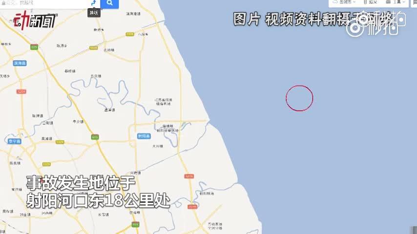 实拍:江苏盐城海域两渔船相撞 4人失联