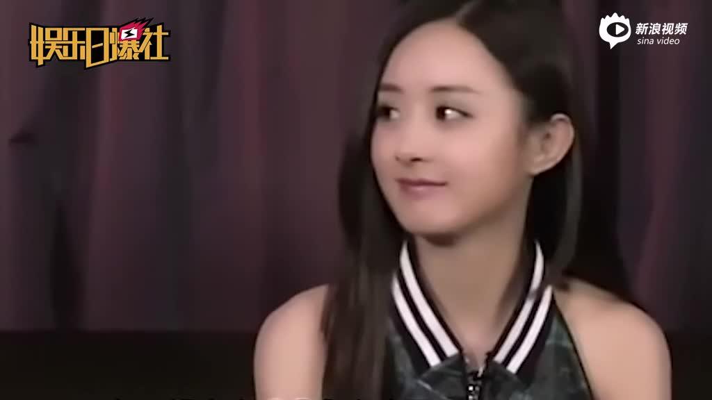 赵丽颖被问最喜欢哪个男明星
