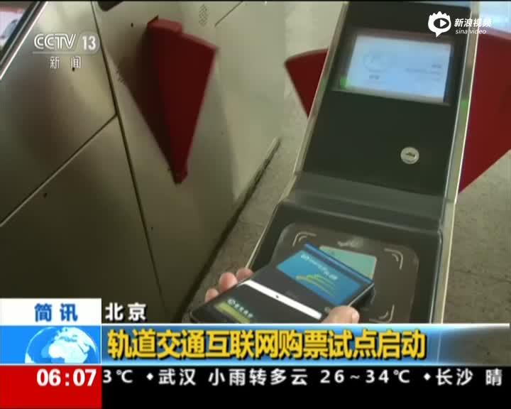 北京启动轨道交通互联网购票试点