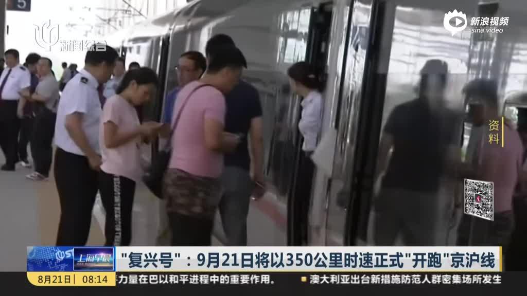 """9月21日""""复兴号""""时速350公里""""开跑"""" 京沪"""