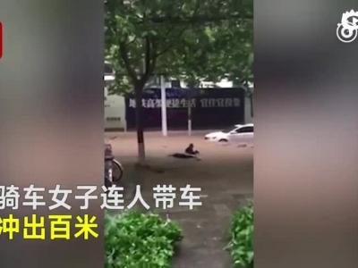 郑州暴雨有多凶猛?一女子连人带车被冲出百米远