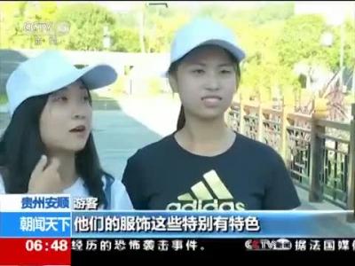 [朝闻天下]贵州安顺:借力屯堡文化 激活旅游产业