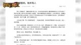 视频:作家李枫爆料遭郭敬明性侵称他经常骚扰男性