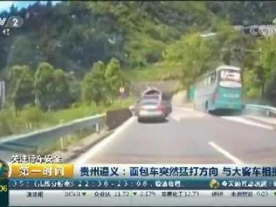 [第一时间]关注行车安全 贵州遵义:面包车突然猛打方向 与大客车相撞