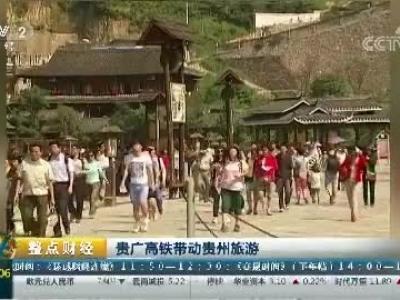 [整点财经]贵广高铁带动贵州旅游