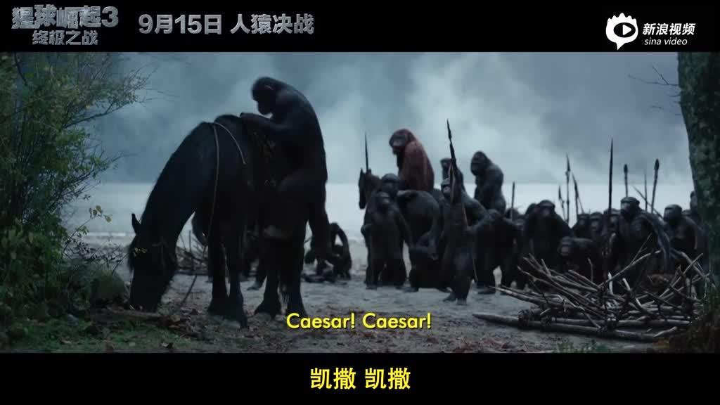 """《猩球崛起3》凯撒""""兄弟连""""成员片段"""