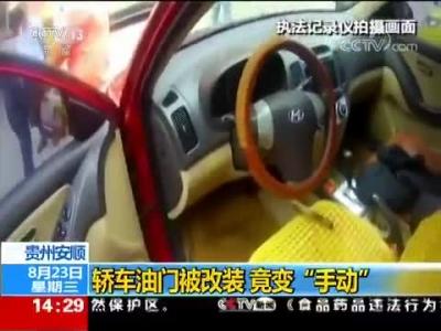"""[新闻直播间]贵州安顺:轿车油门被改装 竟变""""手动"""""""
