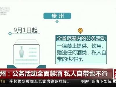 [中国新闻]贵州:公务活动全面禁酒 私人自带也不行