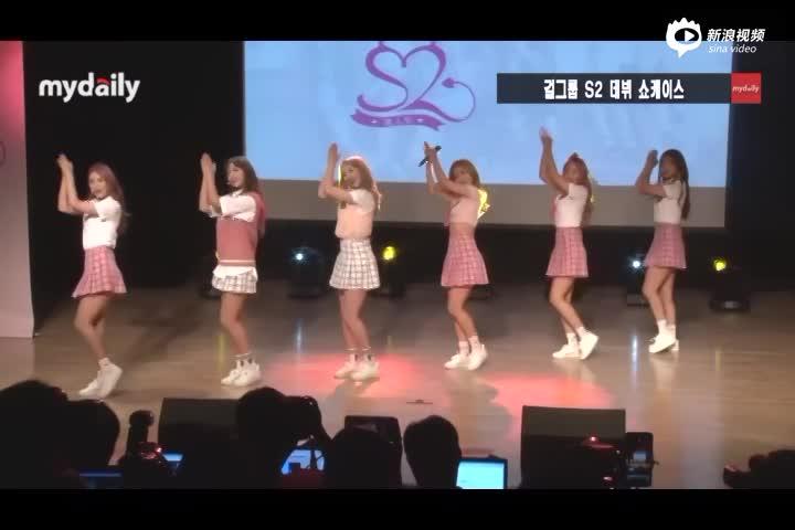 韩国新人女团S2出道