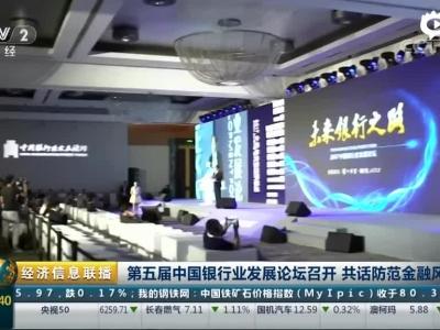 第五届中国银行业发展论坛召开共话防范金融风险
