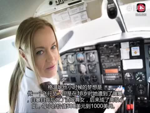 她会开飞机,她也曾和1万个男人发生关系