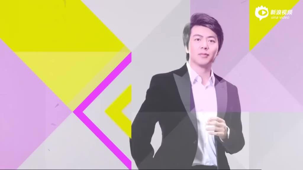 郎朗获音乐视频杰出贡献荣誉