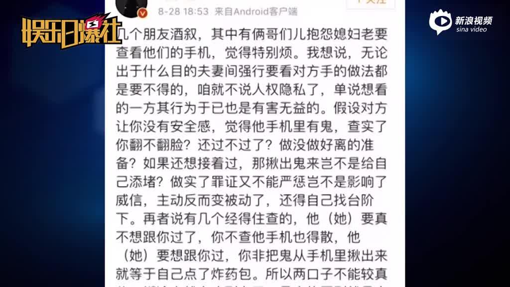 冯小刚劝女人别查老公手机