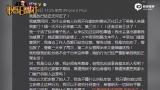 """视频:杨坤经纪人否认炒作 曝私生饭曾半夜堵门塞""""床照"""""""