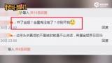 视频:金星宣布《金星秀》停播 晒与沈南合照:后会有期