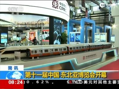 第十一届中国-东北亚博览会开幕