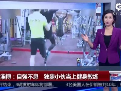 山东淄博:自强不息  独腿小伙当上健身教练