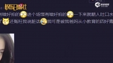 视频:张碧晨回应被拍爆粗口 经纪人称全程有录音