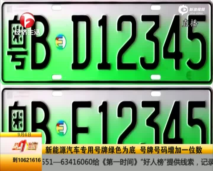 新能源汽车专用号牌绿色为底 号牌号码增加一位数