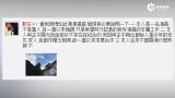 视频:金星转发王凯微博赞其做人做事有格局 疑回怼靳东