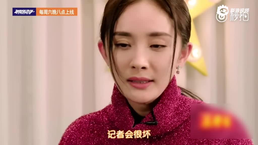 杨幂直言吃过很多说话的亏